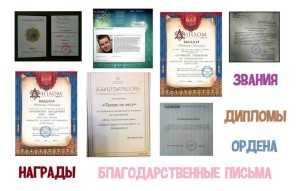 Михаил Пайкин лауреат