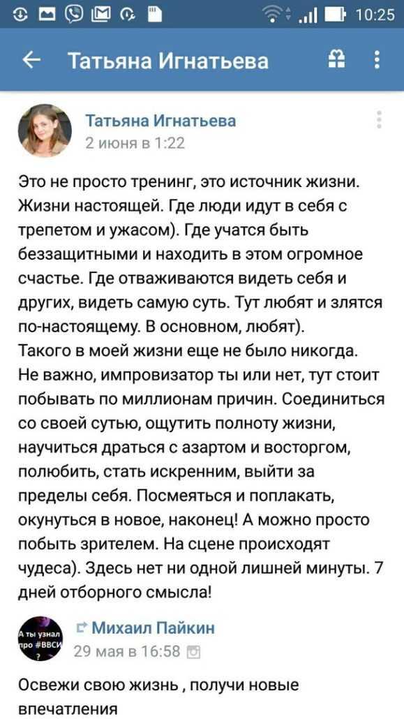Михаил Пайкин отзыв
