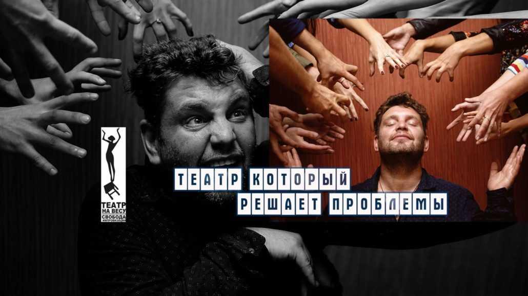Михаил Пайкин эксперт трансформационный театр сочи