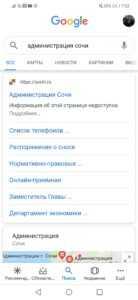 Официальный сайт администрации сочи