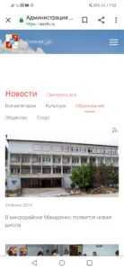 Официальный сайт Администрация сочи