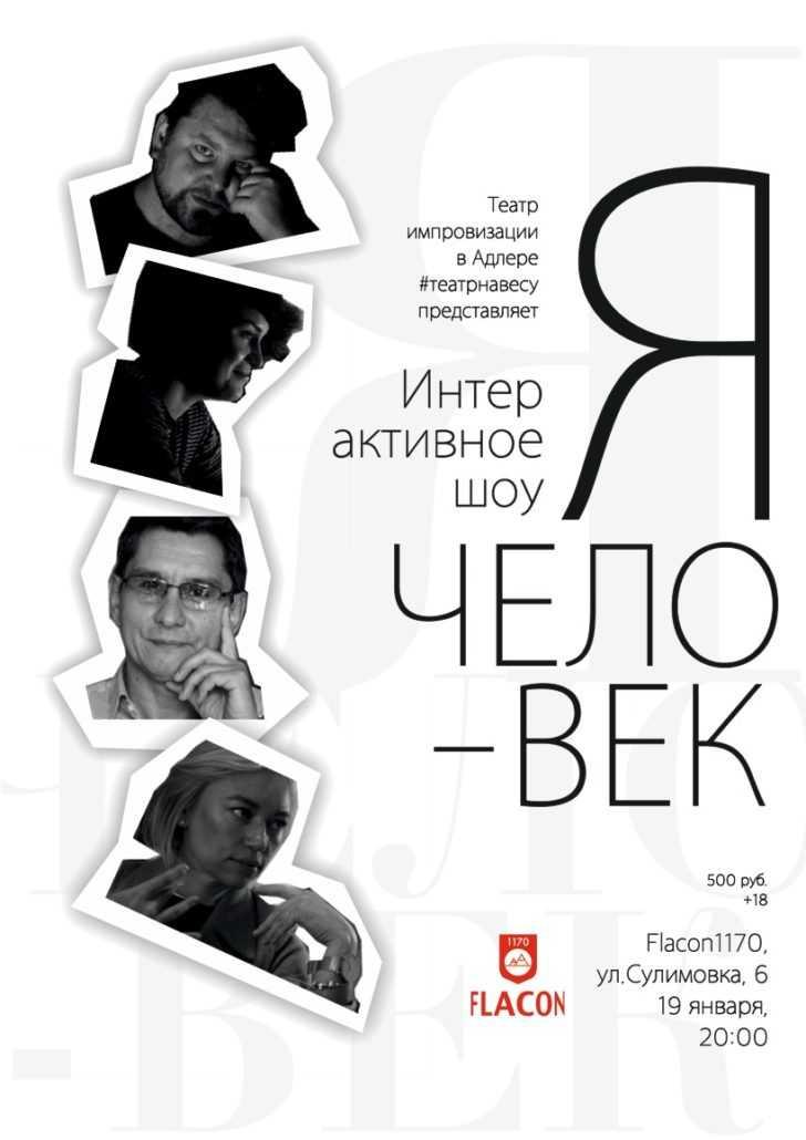 Красная Поляна, театр