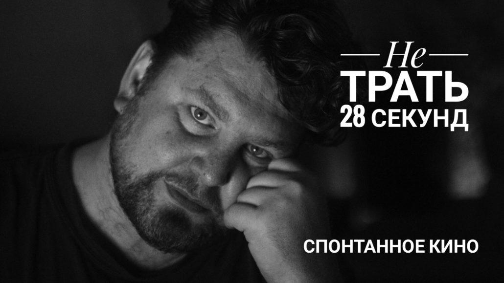 Михаил Пайкин Спонтанное Кино