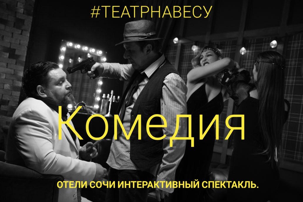Сегодня в Сочи спектакль. Понедельник