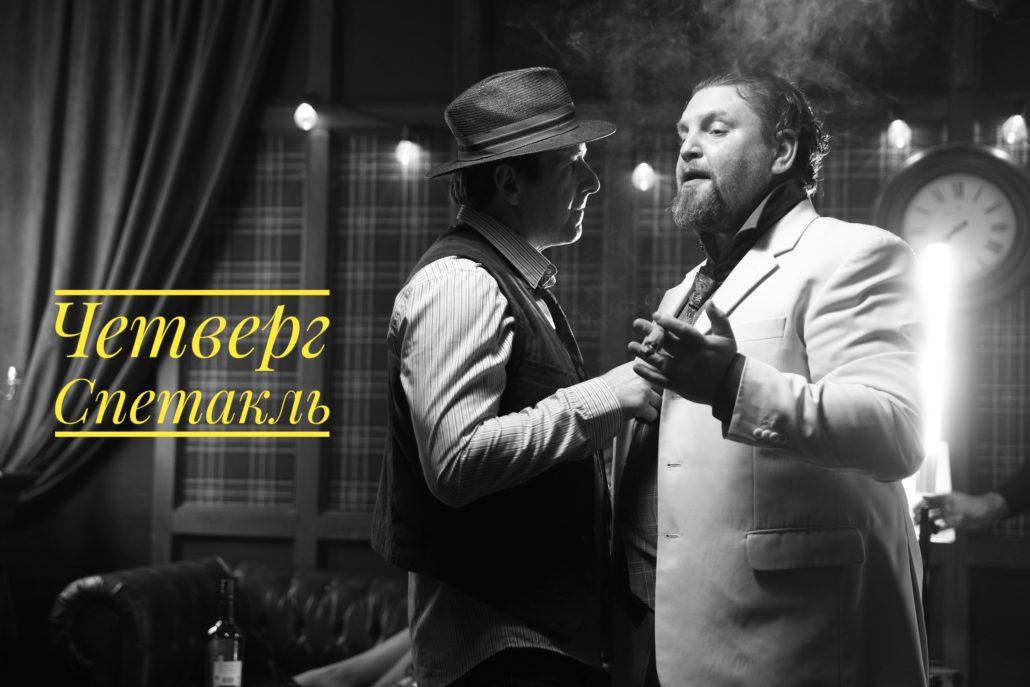 Спектакль четверг Сочи театры