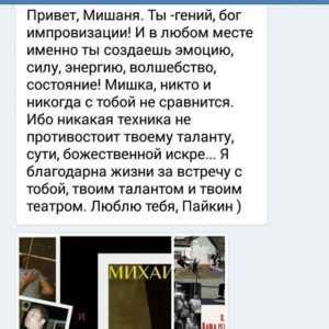 Отзывы по курсу Михаила Пайкина «Любовь к себе. Как убрать Стеснительность. Сложности в общении.»