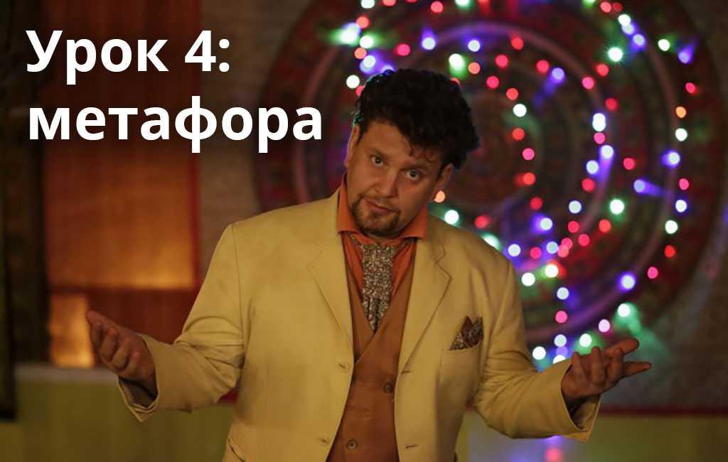 Урок 4: метафора