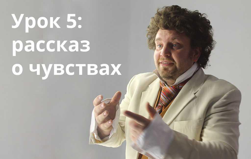 Урок 5: рассказ о чувствах